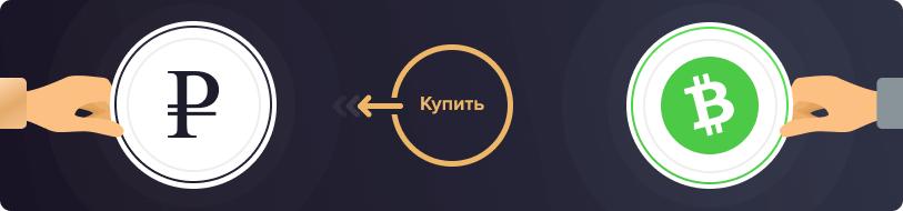 Купить Bitcoin Cash за рубли