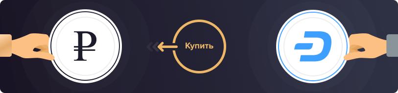 Купить Dash за рубли