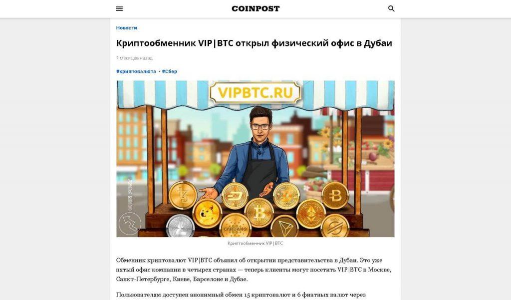 Статья с сайта Coin Post