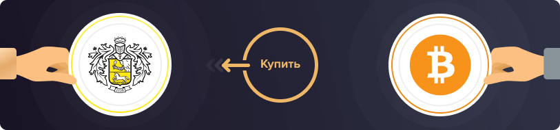Купить Bitcoin через Тинькофф