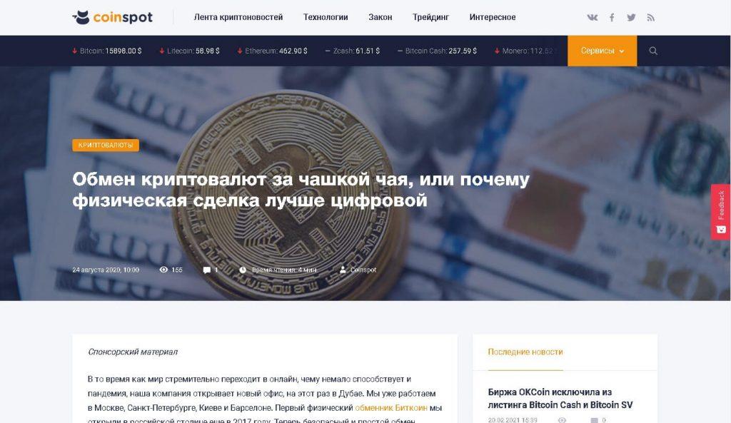 Статья с сайта CoinSpot