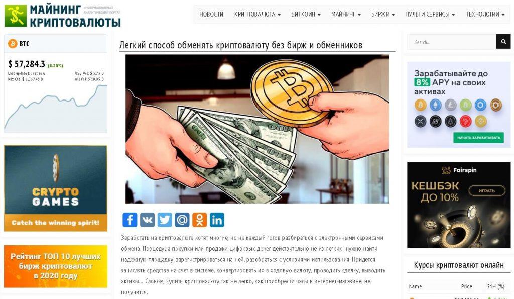 Статья с сайта Майнинг Криптовалюты