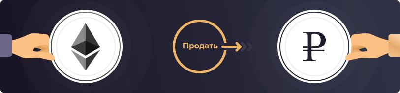 Продать Эфириум за рубли