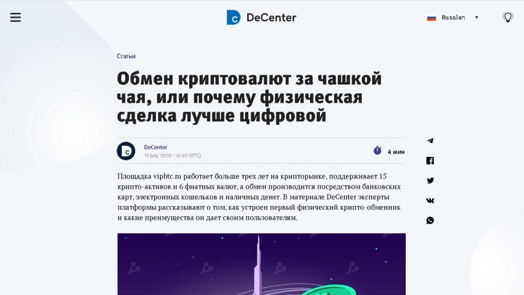 Статья с сайта DeCenter