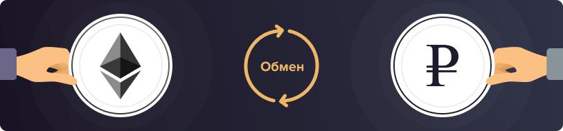 Обмен Ethereum