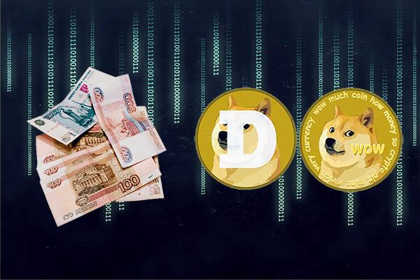 Купить Dogecoin за рубли