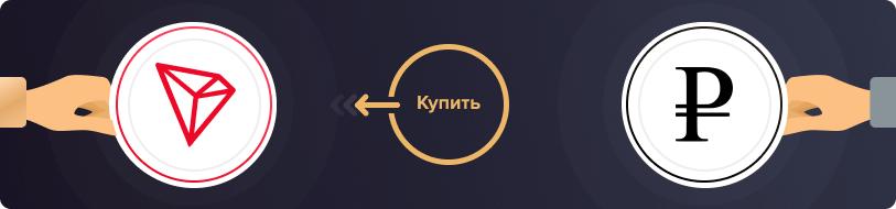 Купить Tron за рубли